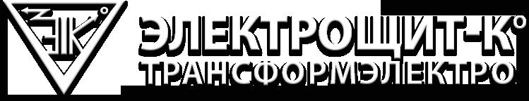 Завод ООО «Электрощит-К°»